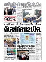 หนังสือพิมพ์มติชน วันพฤหัสบดีที่ 4 มีนาคม พ.ศ. 2564