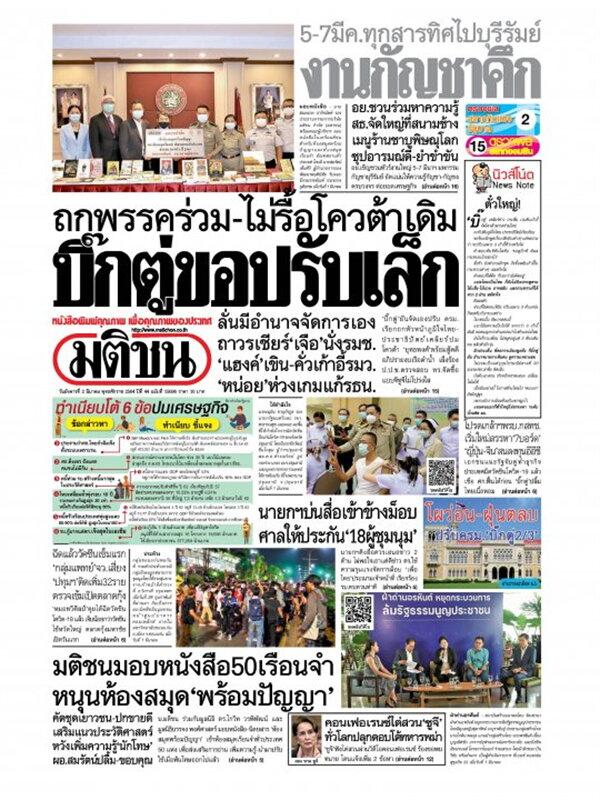 หนังสือพิมพ์มติชน วันอังคารที่ 2 มีนาคม พ.ศ. 2564
