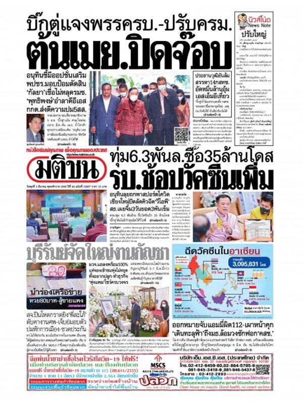 หนังสือพิมพ์มติชน วันพุธที่ 3 มีนาคม พ.ศ. 2564