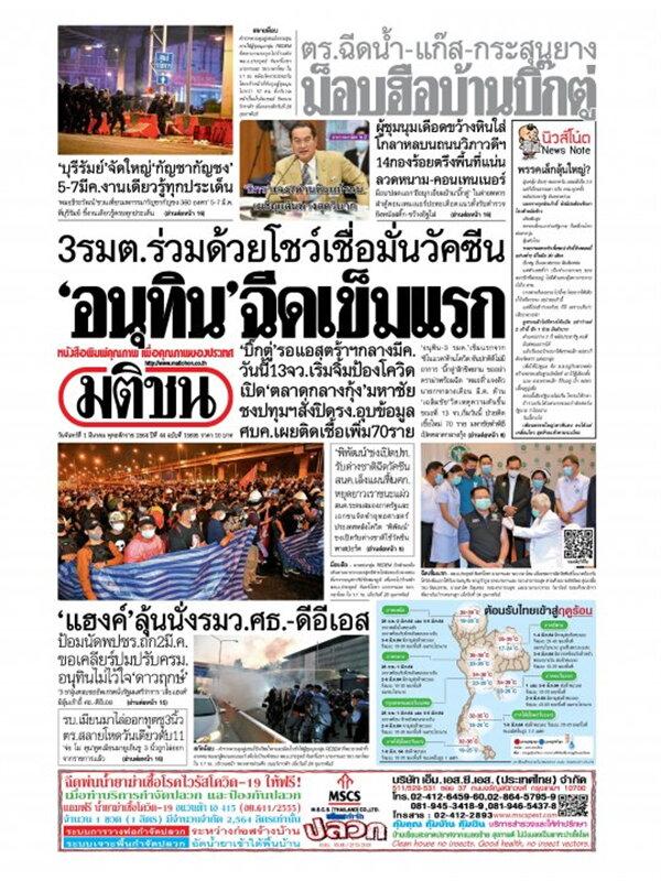 หนังสือพิมพ์มติชน วันจันทร์ที่ 1 มีนาคม พ.ศ. 2564
