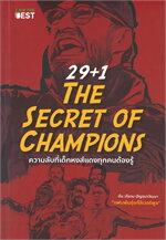29+1 THE SECRET OF CHAMPIONS ความลับที่เด็กหงส์แดงทุกคนต้องรู้