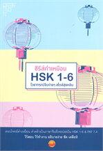 ซีรีส์คำเหมือน HSK 1-6 ไวยากรณ์จีนง่ายๆ สไตล์สุ่ยหลิน
