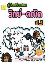 คู่มือเตรียมสอบ วิทย์-คณิต ป.5
