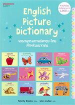 English Picture Dictionary พจนานุกรมภาพอังกฤษ-ไทย สำหรับเยาวชน