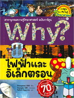 Why? ไฟฟ้าและอิเล็กตรอน (พิมพ์ครัั้งที่ 6)
