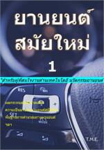 ยานยนต์สมัยใหม่ (Modern Vehicles) 1