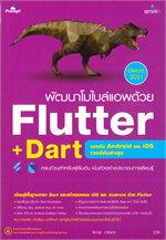 พัฒนาโมไบล์แอพด้วย Flutter+Dart รองรับ Android และ iOS เวอร์ชันล่าสุด (อัพเดต 2021)