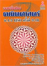 เฉลยข้อสอบคณิตศาสตร์ ม.1-3 IJSO ครั้งที่ 3-16