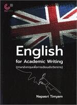 English for Academic Writing (ภาษาอังกฤษเพื่อการเขียนเชิงวิชาการ)