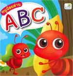 หนูน้อยอ่าน ABC