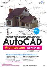 ลงมือทำจริง เขียนแบบสถาปัตยกรรม AutoCAD Architecture Workshop