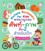 Picture Dictionary for Kids พจนานุกรม ศัพท์-ภาพ A-Z สำหรับเด็ก (6+)