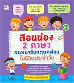 สอนน้อง 2 ภาษา สนทนาอังกฤษคล่องในชีวิตประจำวัน (6+)