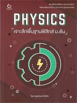 PHYSICS เจาะลึกพื้นฐานฟิสิกส์ ม.ต้น