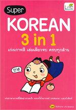 SUPER KOREAN 3 in 1 เก่่งเกาหลี เล่มเดียวจบ ครบทุกด้าน