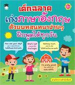 เด็กฉลาดเก่งภาษาอังกฤษด้วยบทสนทนาง่ายๆ ฝึกพูดได้ทุกวัน (5+)