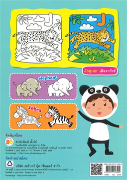 สมุดภาพระบายสีแสนสนุก ชุด สัตว์โลกน่ารัก (3+)