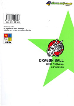 DRAGON BALL ดราก้อนบอล เล่ม 14