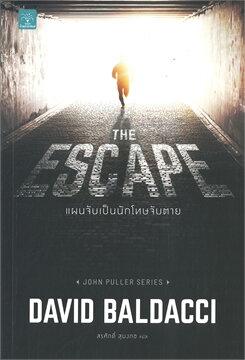 THE ESCAPE แผนจับเป็นนักโทษจับตาย