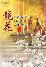 หลงฮวาดอกไม้มังกร เล่ม 4 (เล่มจบ)