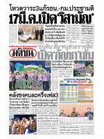 หนังสือพิมพ์มติชน วันเสาร์ที่ 6 มีนาคม พ.ศ. 2564