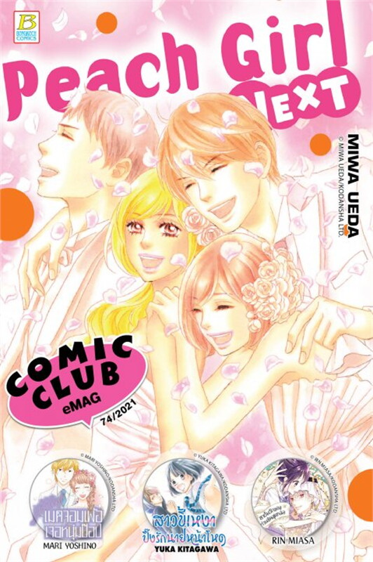 COMIC CLUB eMag เล่ม 74
