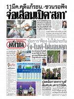 หนังสือพิมพ์มติชน วันอังคารที่ 9 มีนาคม พ.ศ. 2564