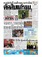 หนังสือพิมพ์มติชน วันพฤหัสบดีที่ 11 มีนาคม พ.ศ. 2564