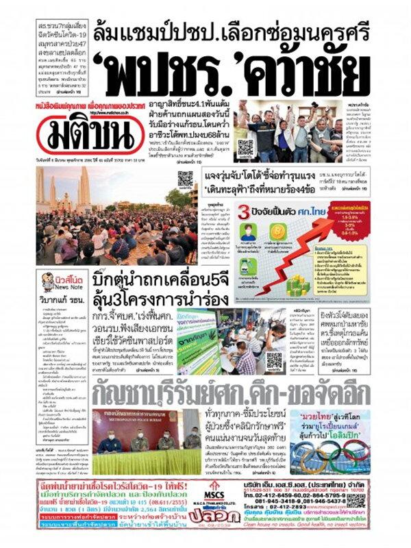หนังสือพิมพ์มติชน วันจันทร์ที่ 8 มีนาคม พ.ศ. 2564