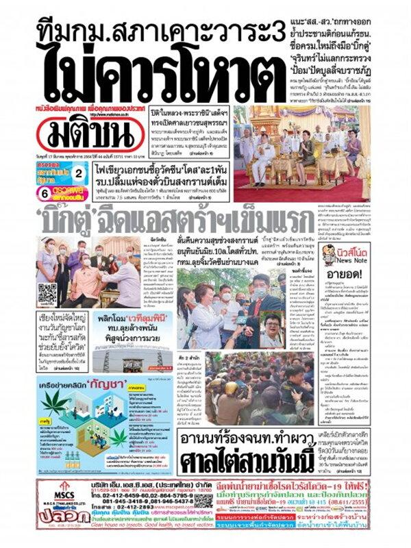 หนังสือพิมพ์มติชน วันพุธที่ 17 มีนาคม พ.ศ. 2564