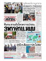 หนังสือพิมพ์มติชน วันจันทร์ที่ 15 มีนาคม พ.ศ. 2564