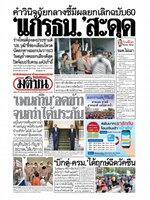 หนังสือพิมพ์มติชน วันอังคารที่ 16 มีนาคม พ.ศ. 2564