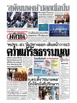 หนังสือพิมพ์มติชน วันพฤหัสบดีที่ 18 มีนาคม พ.ศ. 2564