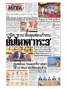 หนังสือพิมพ์มติชน วันเสาร์ที่ 13 มีนาคม พ.ศ. 2564