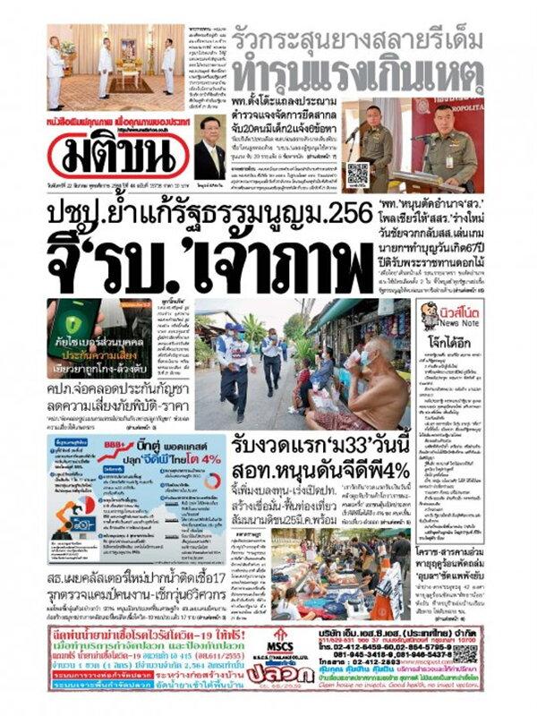หนังสือพิมพ์มติชน วันจันทร์ที่ 22 มีนาคม พ.ศ. 2564