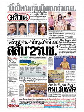 หนังสือพิมพ์มติชน วันพุธที่ 24 มีนาคม พ.ศ. 2564