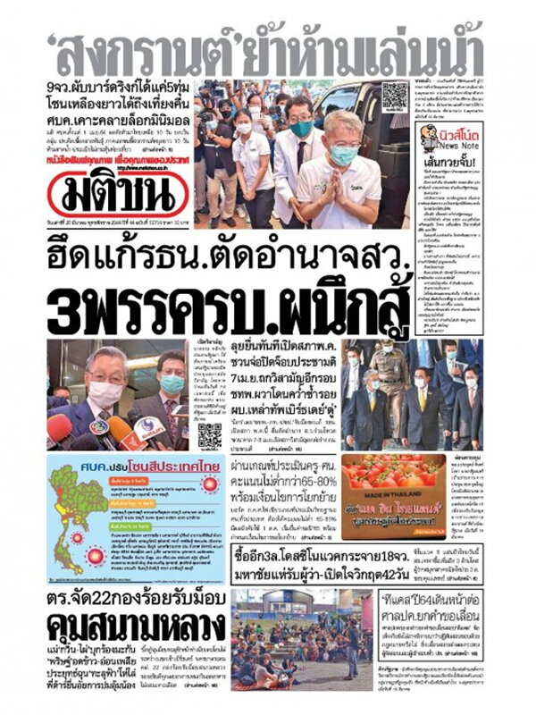 หนังสือพิมพ์มติชน วันเสาร์ที่ 20 มีนาคม พ.ศ. 2564