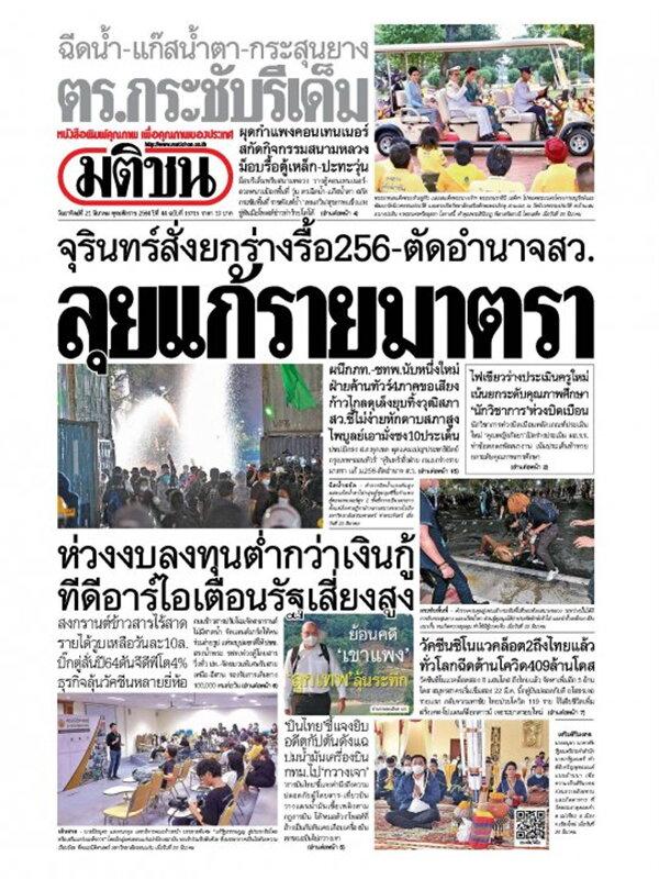 หนังสือพิมพ์มติชน วันอาทิตย์ที่ 21 มีนาคม พ.ศ. 2564