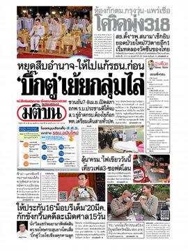 หนังสือพิมพ์มติชน วันอังคารที่ 23 มีนาคม พ.ศ. 2564