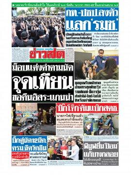 หนังสือพิมพ์ข่าวสด วันพุธที่ 10 มีนาคม พ.ศ. 2564