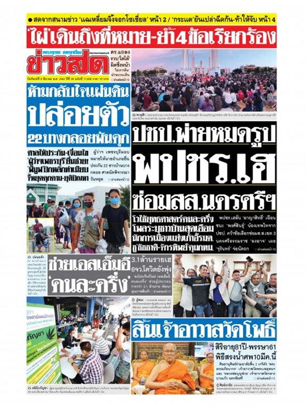 หนังสือพิมพ์ข่าวสด วันจันทร์ที่ 8 มีนาคม พ.ศ. 2564