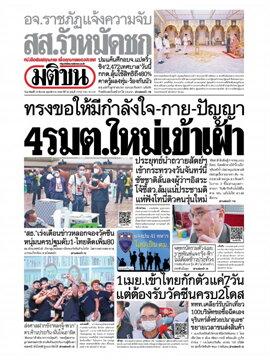 หนังสือพิมพ์มติชน วันอาทิตย์ที่ 28 มีนาคม พ.ศ. 2564