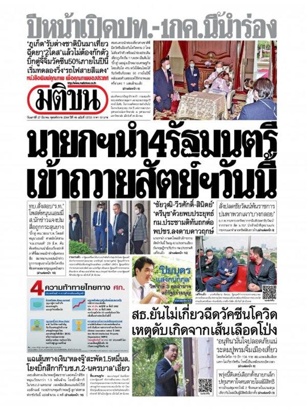 หนังสือพิมพ์มติชน วันเสาร์ที่ 27 มีนาคม พ.ศ. 2564