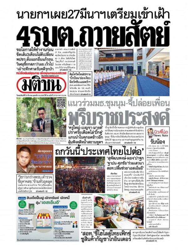 หนังสือพิมพ์มติชน วันพฤหัสบดีที่ 25 มีนาคม พ.ศ. 2564