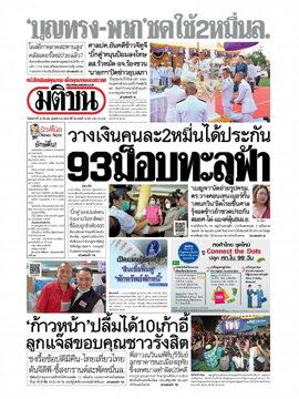 หนังสือพิมพ์มติชน วันอังคารที่ 30 มีนาคม พ.ศ. 2564