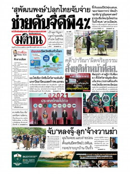 หนังสือพิมพ์มติชน วันศุกร์ที่ 26 มีนาคม พ.ศ. 2564