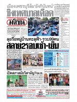 หนังสือพิมพ์มติชน วันจันทร์ที่ 29 มีนาคม พ.ศ. 2564
