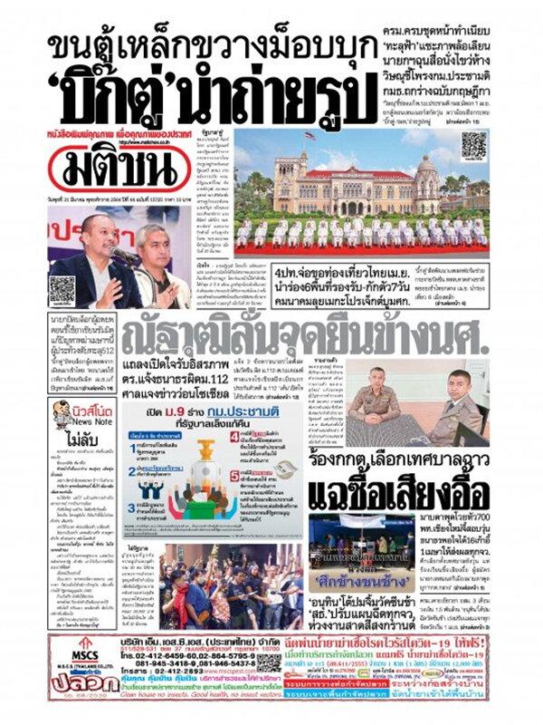 หนังสือพิมพ์มติชน วันพุธที่ 31 มีนาคม พ.ศ. 2564