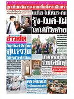 หนังสือพิมพ์ข่าวสด วันอังคารที่ 9 มีนาคม พ.ศ. 2564