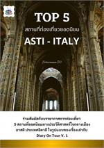 TOP5 สถานที่ท่องเที่ยวยอดนิยม ASTI-ITALY
